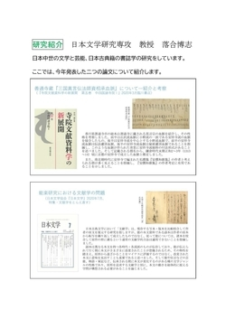 ochiai_seminar2020s.jpg