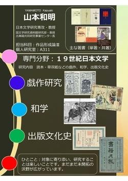 yamamotokazuaki_seminar2020s.jpg