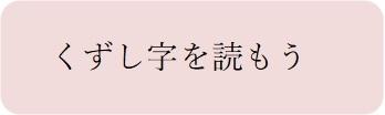 kuzushiji.jpg