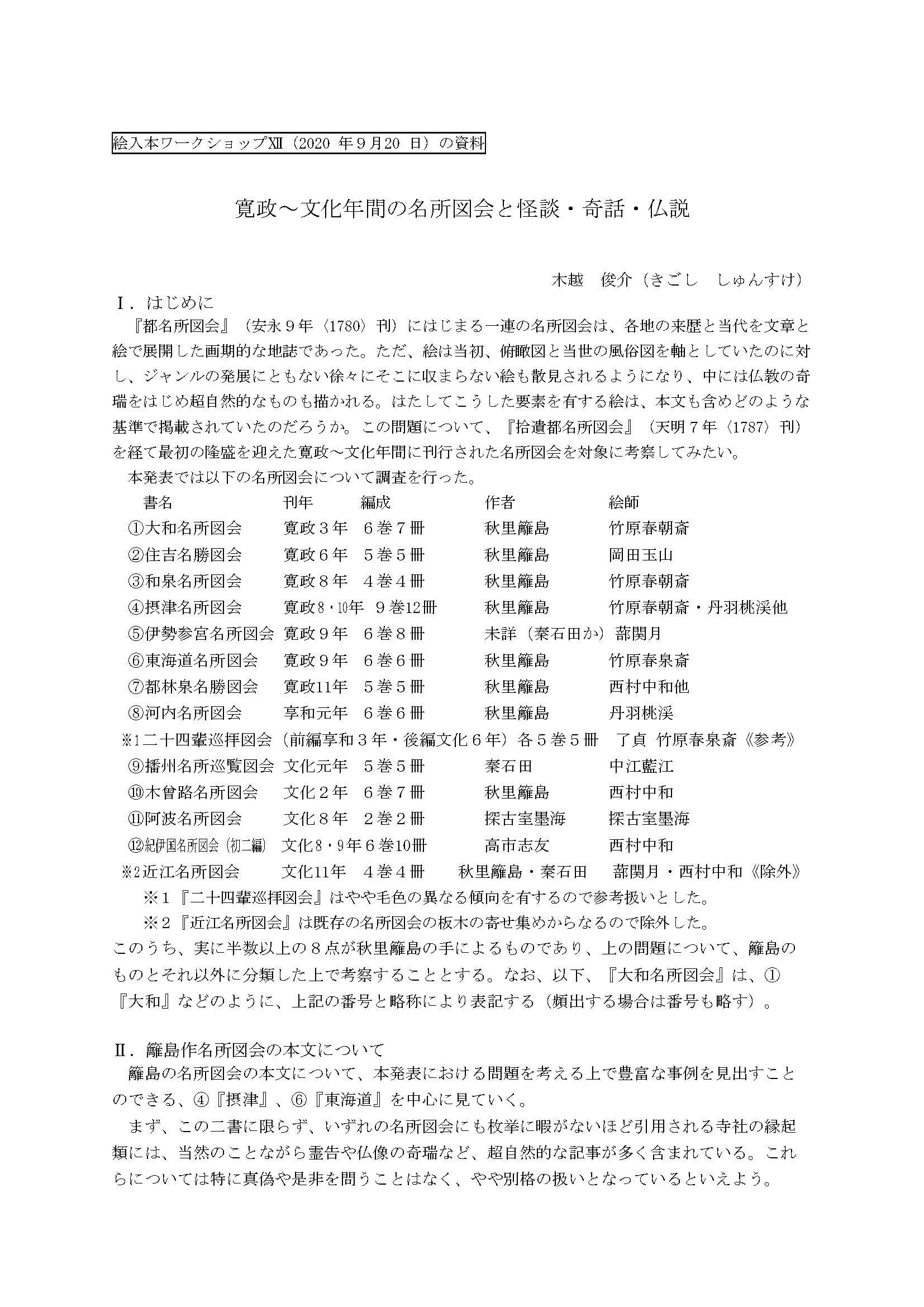 kigoshi1_seminar2020.jpg