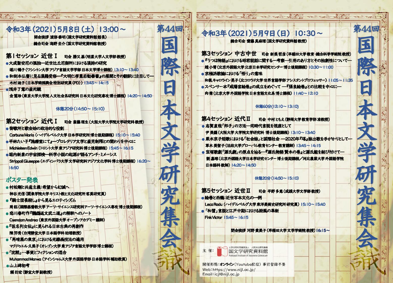 kokusai_44_poster_0419.png