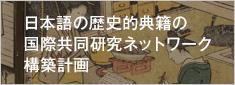 日本語の歴史的典籍の国際共同研究ネットワーク構築計画