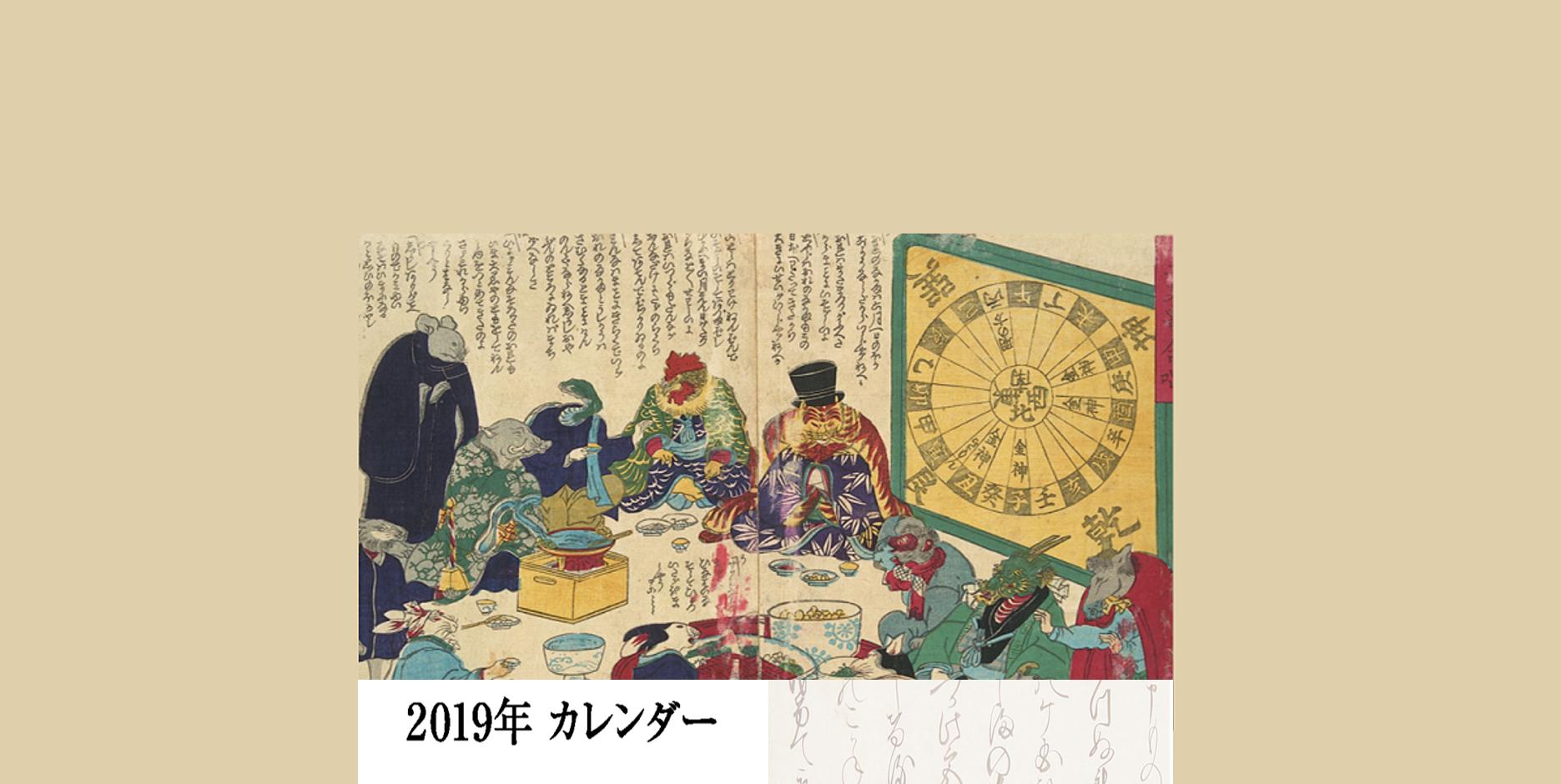 2019年国文学研究資料館カレンダー