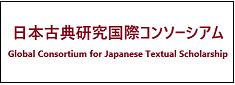 日本古典研究国際コンソーシアム