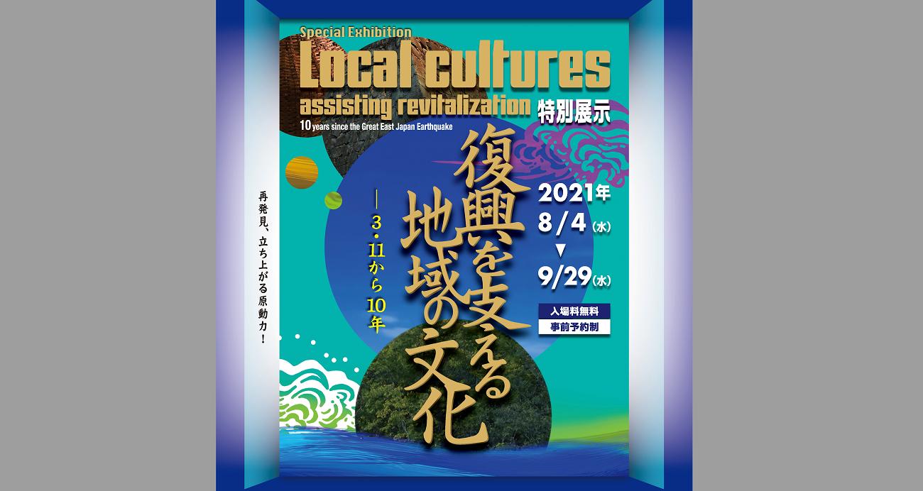 特別展示「復興を支える地域の文化―3.11から10年」