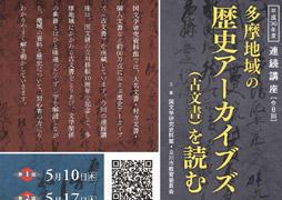 連続講座「多摩地域の歴史アーカイブズ(古文書)を読む」
