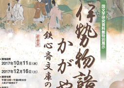 The Brilliance of the Tales of Ise – The World of the Tesshinsai Collection