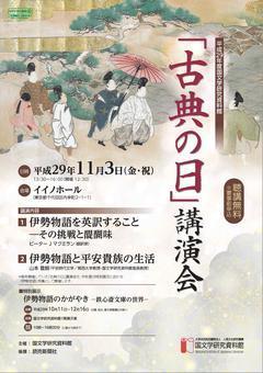 kotennohi_image2017.jpg