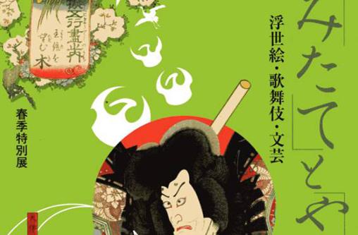 春季特別展 「みたて」と「やつし」― 浮世絵・歌舞伎・文芸―