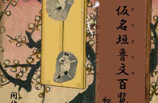 秋季特別展 「仮名垣魯文( ROBUN )百覧会」