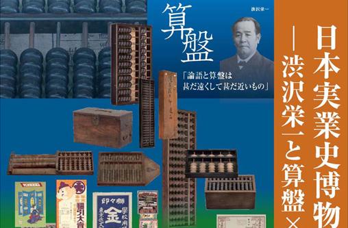 研究展示 日本実業史博物館からのメッセージ -渋沢栄一と算盤・敬三と広告-