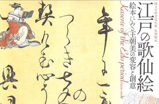 特別展示 「江戸の歌仙絵-絵本による王朝美の変容と創意-」