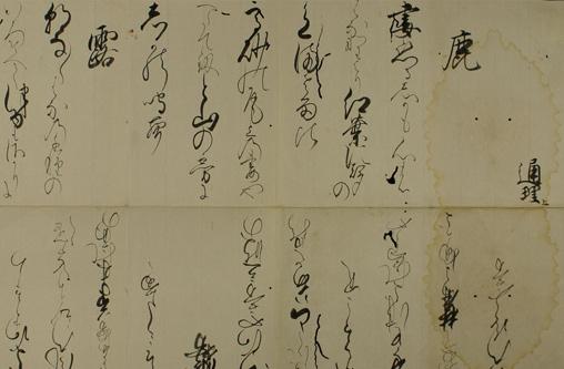 研究展示「近世の和歌御会二〇〇年-久世家文書にみる公家の文事-」