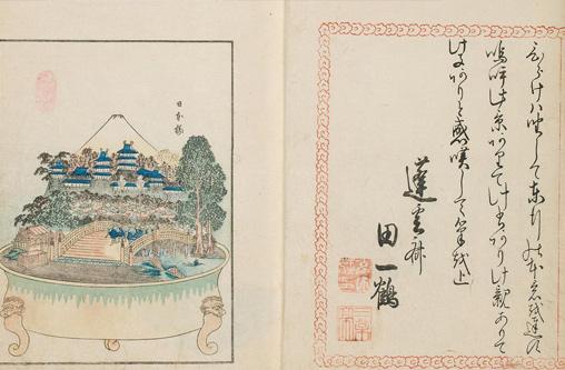 研究展示「江戸の「表現」-浮世絵・文学・芸能-」