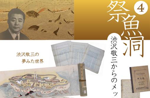 企画展示「渋沢敬三からのメッセージ」