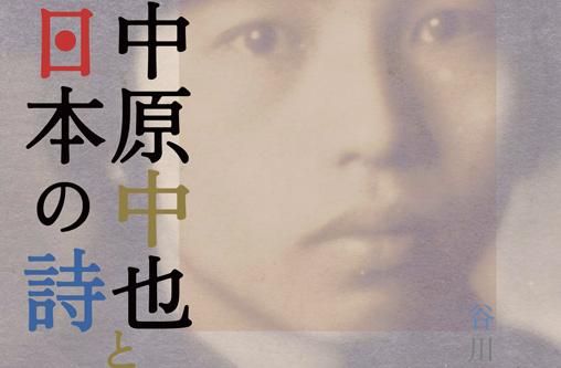 特別展示「中原中也と日本の詩」