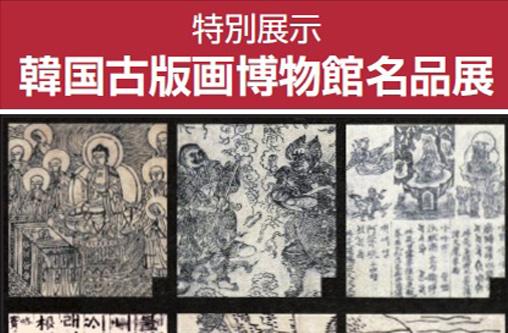 特別展示「韓国古版画博物館名品展」