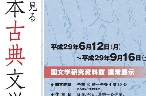 通常展示「書物で見る 日本古典文学史」