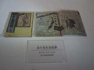 kinsei_2_3.jpg