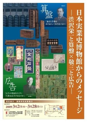 tenji08-4.poster.jpg