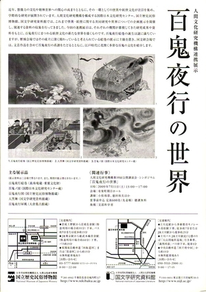 tenji09-2.posterB.jpg