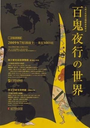 tenji09-2.posterF.jpg