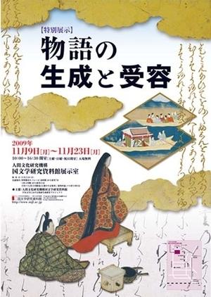 tenji09-4.poster.jpg