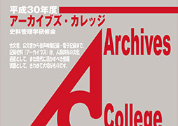 Archives College