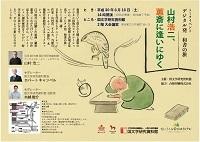 トークイベント 「デジタル発 和書の旅 山村浩二、蕙斎に逢いにゆく」