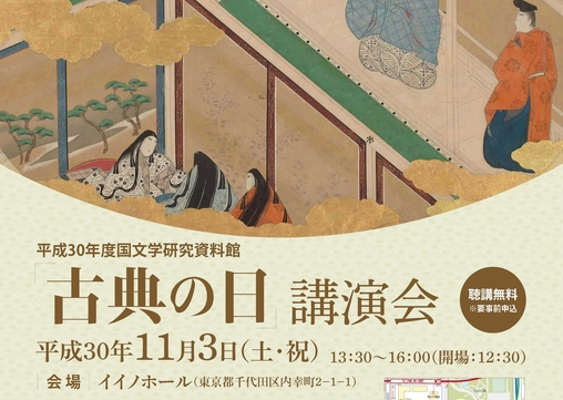 """Japanese Classics Day"" Lecture"
