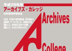 平成29年度アーカイブズ・カレッジ(史料管理学研修会)