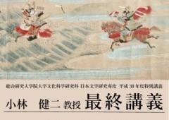 日本文学研究専攻 平成30年度特別講義(小林健二教授最終講義)