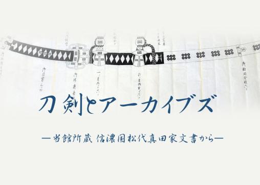 刀剣とアーカイブズ   ―当館所蔵 信濃国松代真田家文書から―