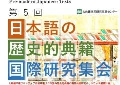 日本語の歴史的典籍国際研究集会