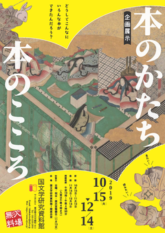2019kikakutenji.pngのサムネイル画像