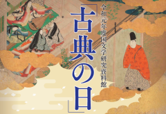"""""""Japanese Classics Day"""" Lecture"""