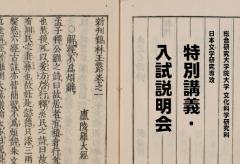 日本文学研究専攻 令和元年度入試説明会