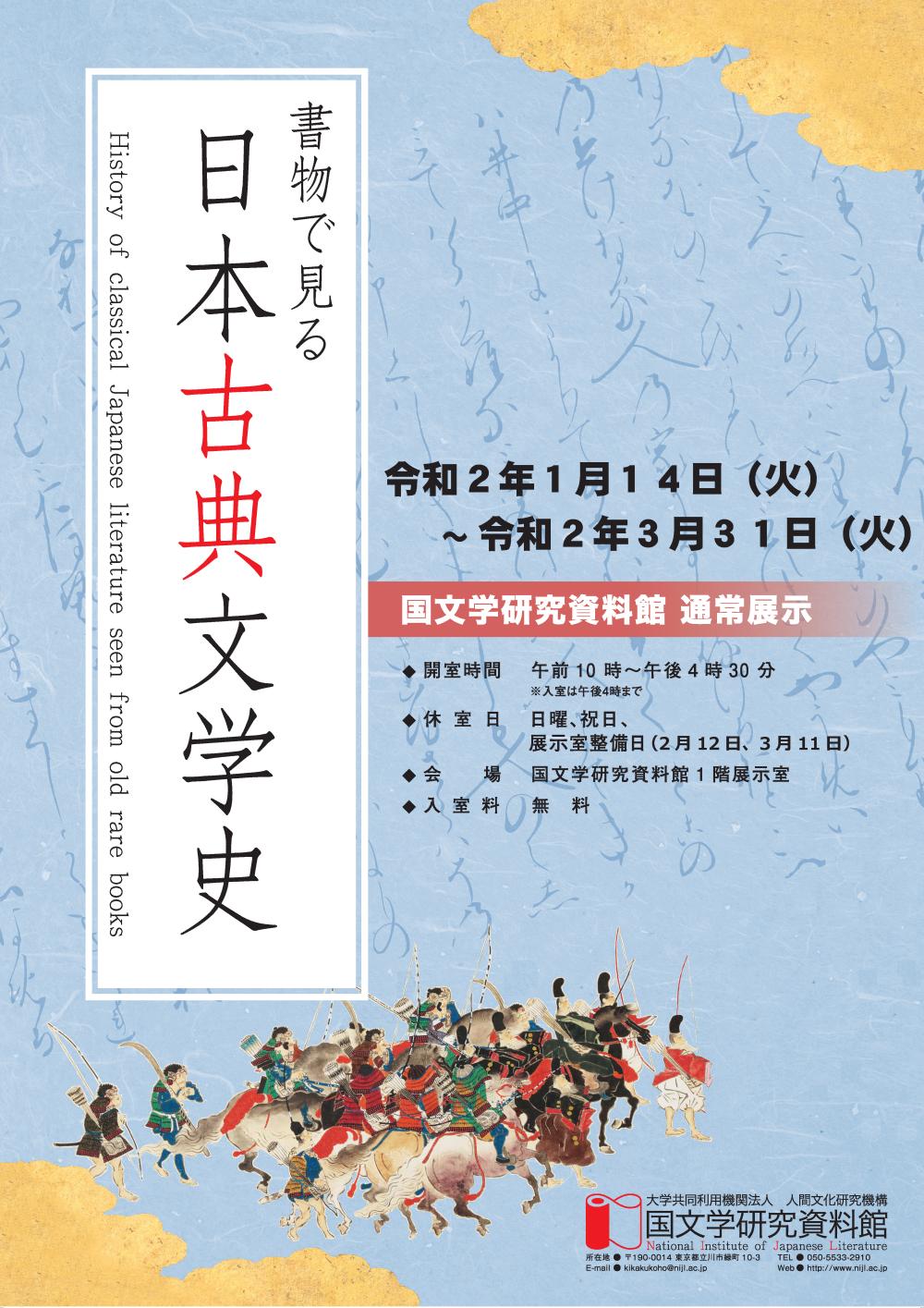 令和元年度通常展示「書物で見る 日本古典文学史」