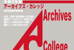 令和2年度アーカイブズ・カレッジ(史料管理学研修会)