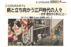 こくぶんけんカフェ「病と立ち向かう江戸時代の人々ー文学・歴史から学ぶことー」
