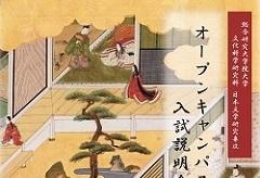 日本文学研究専攻 入試説明会(オープンキャンパス)