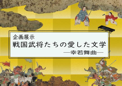 企画展示「戦国武将たちの愛した文学―幸若舞曲―」