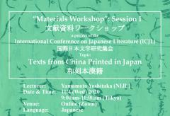 第1回文献資料ワークショップ(国際日本文学研究ワークショップ)