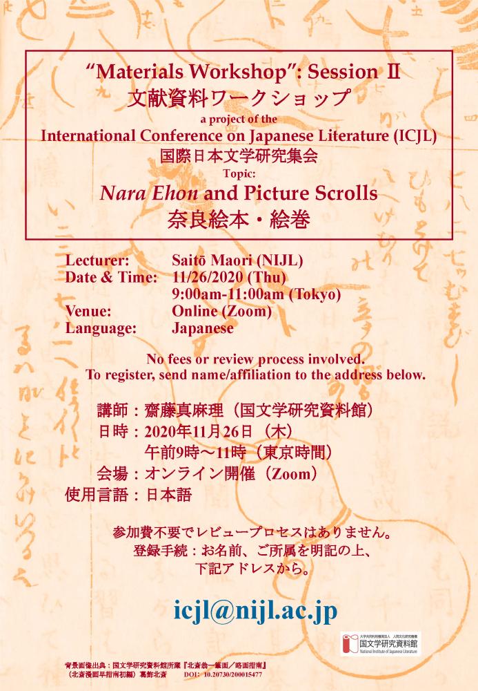第2回文献資料ワークショップ(国際日本文学研究ワークショップ)
