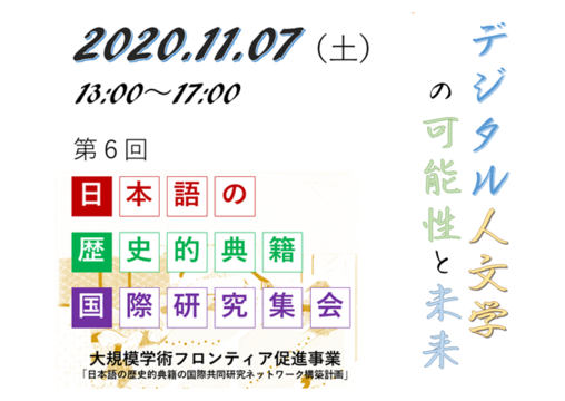 第6回日本語の歴史的典籍国際研究集会