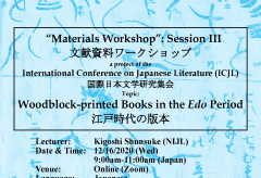第3回文献資料ワークショップ(国際日本文学研究ワークショップ)