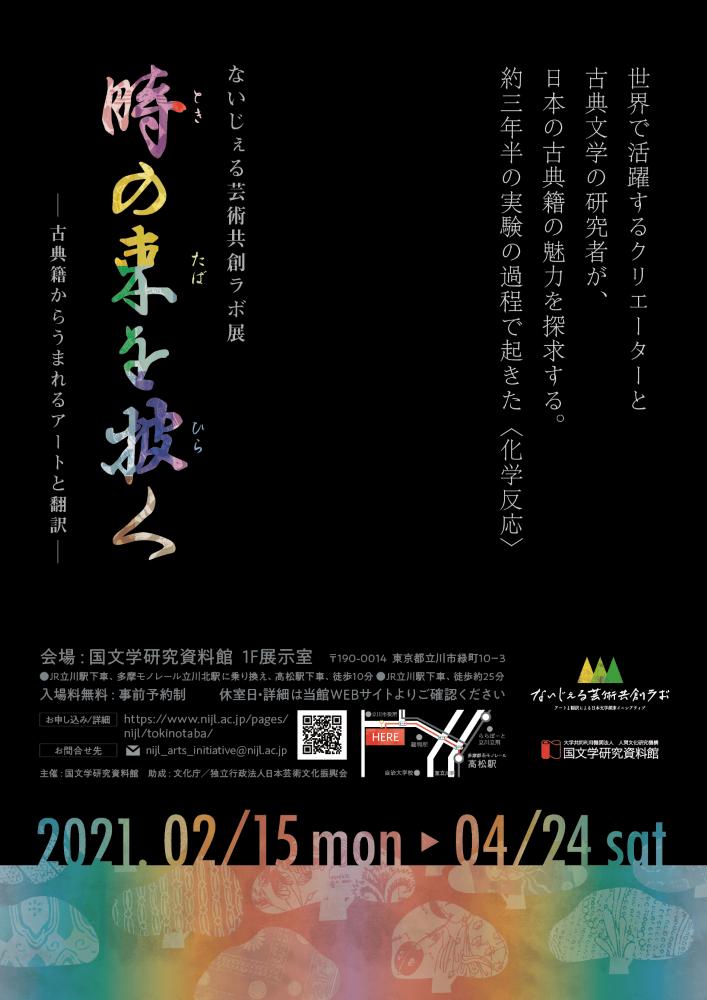特別展示「ないじぇる共創ラボ展 時の束を披(ひら)く 古典籍からうまれるアートと翻訳」