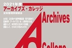 令和3年度アーカイブズ・カレッジ(史料管理学研修会)