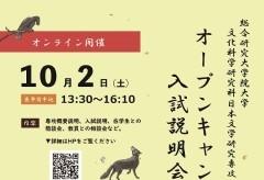 オープンキャンパス(入試説明会)