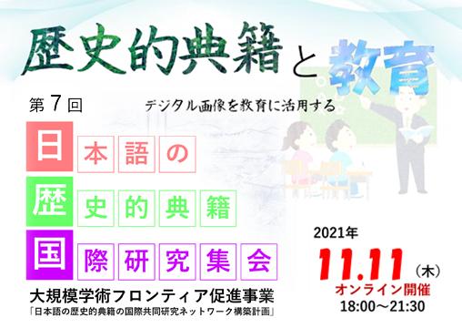 第7回日本語の歴史的典籍国際研究集会
